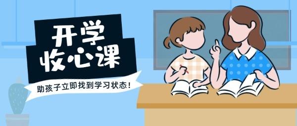 蓝色插画开学收心课