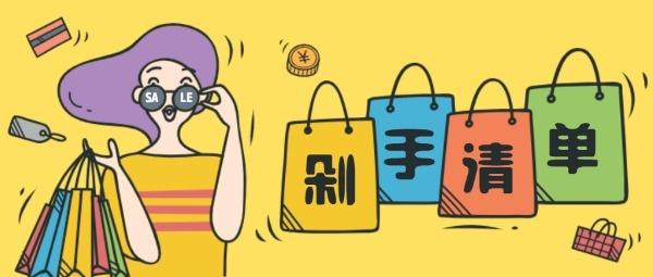 购物剁手清单折扣