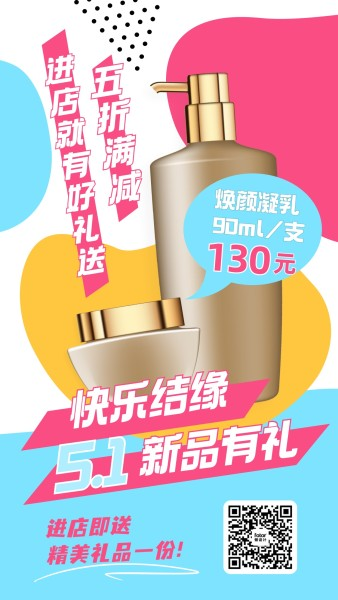 五一促销优惠折扣美妆撞色手机海报模板