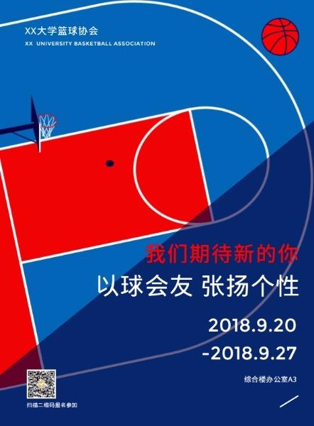大学篮球社团招新