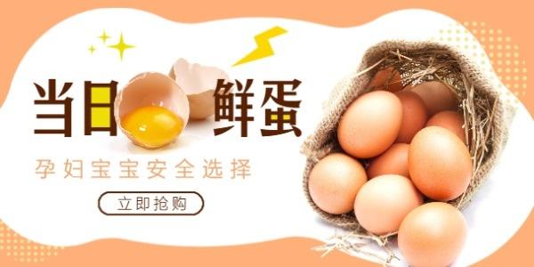 新鲜鸡蛋电商零售淘宝banner