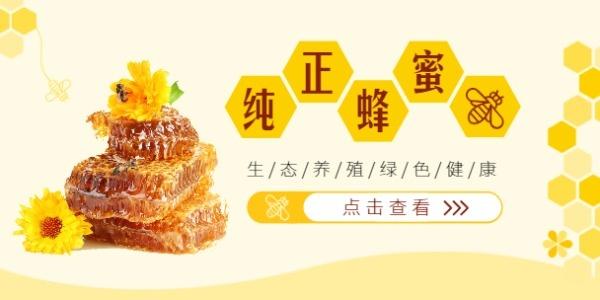 生态绿色健康蜂蜜黄色