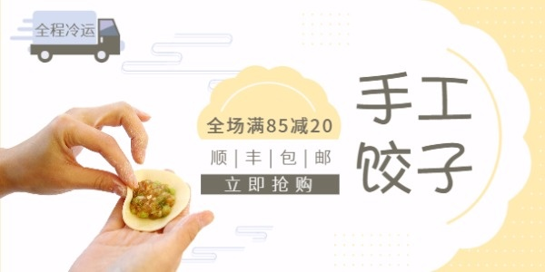 速冻手工饺子促销满减活动黄色