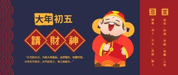 卡通财神春节