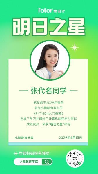 绿色小清新奖励颁奖手机海报模板