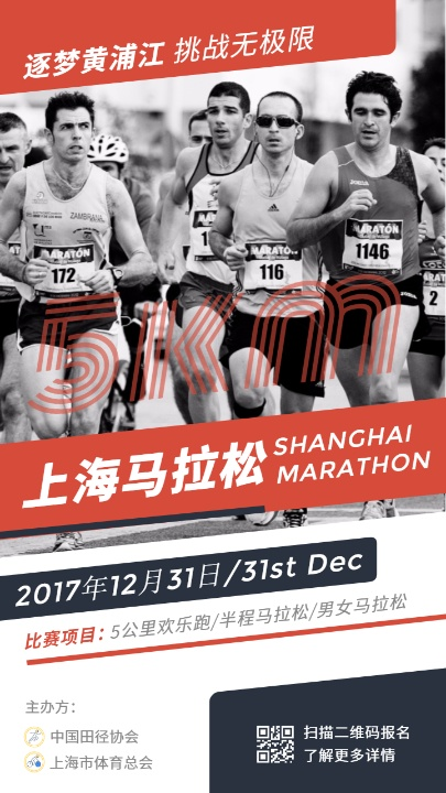 马拉松运动跑步比赛赛事宣传推广