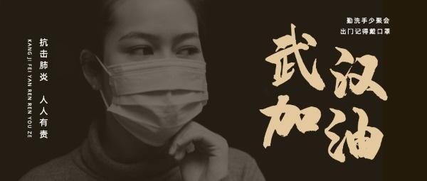 武汉加油抗击肺炎公益