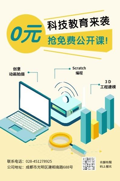科技教育课程培训电脑