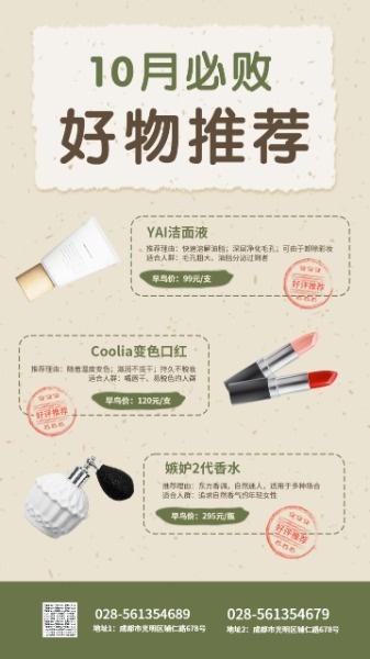 10月化妝品推薦