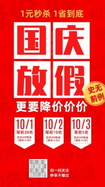 红色简约国庆假期促销活动