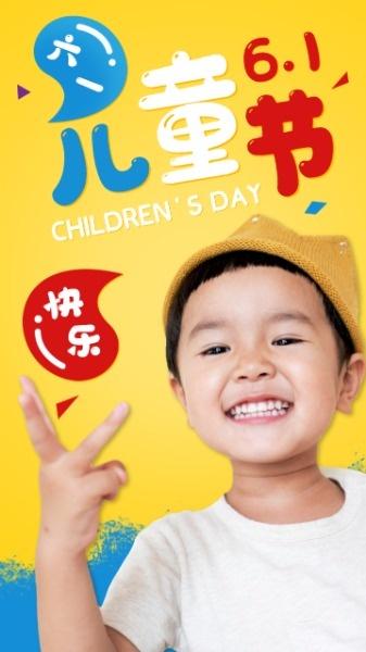 多彩六一儿童节