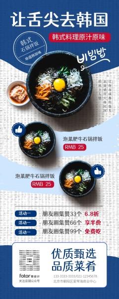 韩国料理美食餐饮卡通简约蓝色长图海报模板