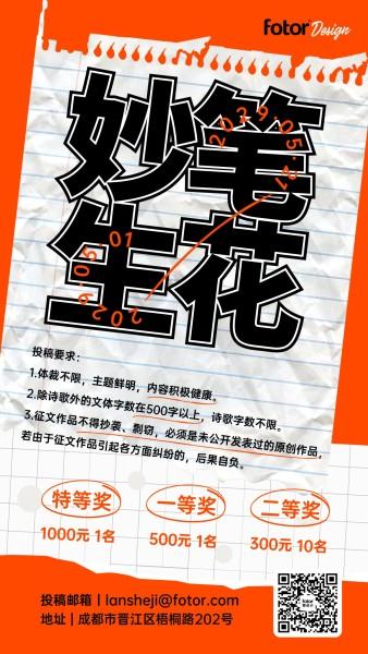 橙色创意征文比赛手机海报模板