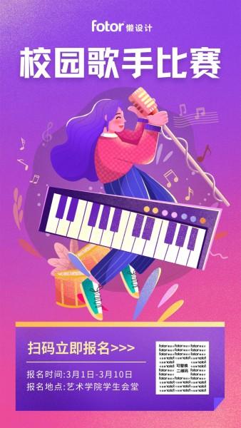 紫色扁平插画风格校园歌手比赛手机海报模板