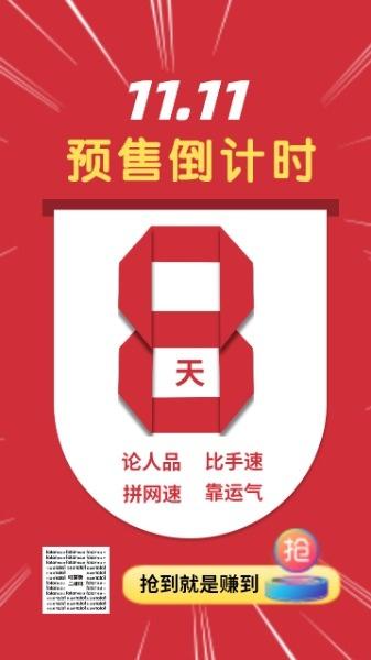 红色喜庆11.11预售倒计时