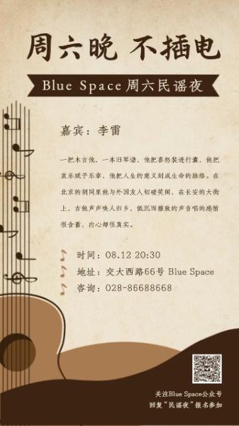 民谣音乐会