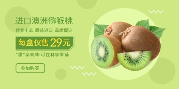 进口澳洲猕猴桃奇异果