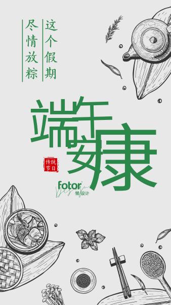端午安康传统节日祝福手绘素描粽子手机海报模板