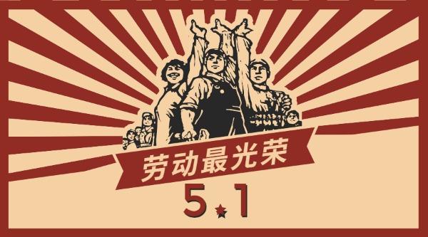 五一勞動節工人復古