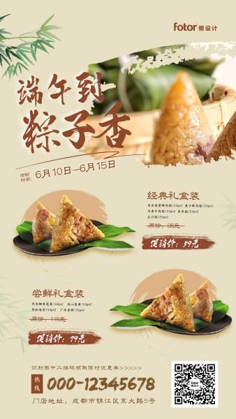 端午节促销粽子礼盒传统褐色中国风手机海报模板