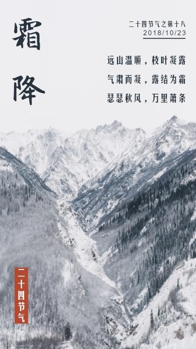 传统文化24节气霜降