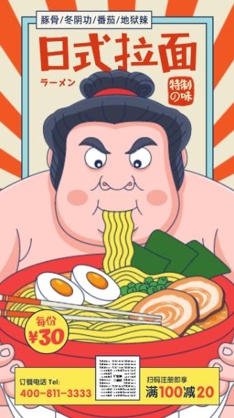 日本拉面日料美食餐饮卡通漫画风
