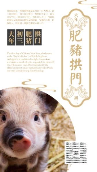 春节新年鼠年肥猪拱门白色初三