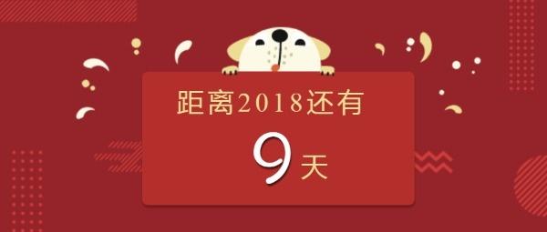 新年倒计时9天
