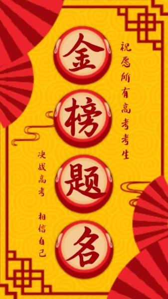 中国风高考加油金榜题名鼓励祝福