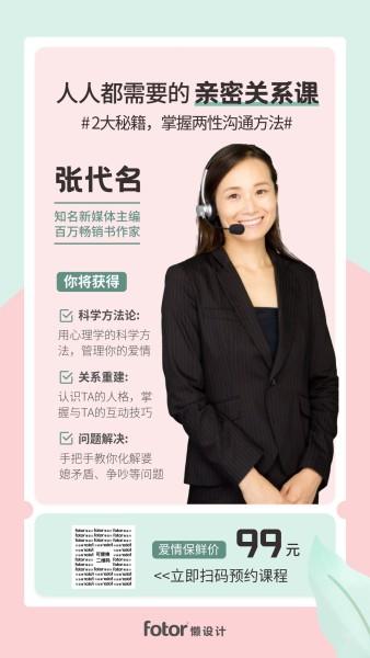 亲密关系课程促销手机海报模板