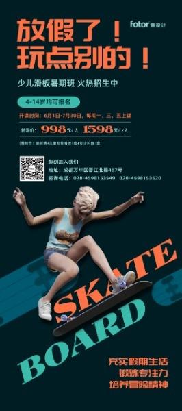 蓝色时尚暑假滑板培训班招生