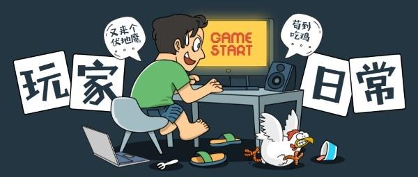 游戏宅男玩游戏吃鸡