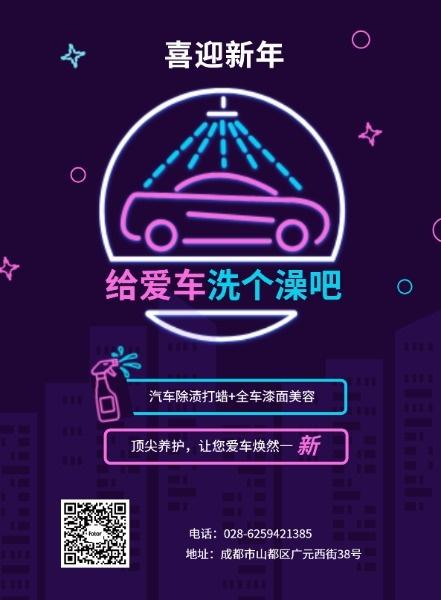 洗车服务紫色插画