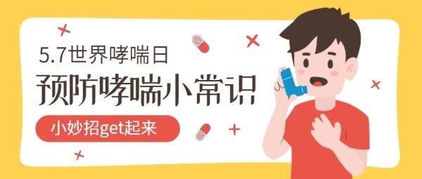 世界哮喘日预防小常识医生小男孩