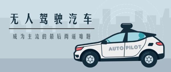 高科技无人驾驶汽车