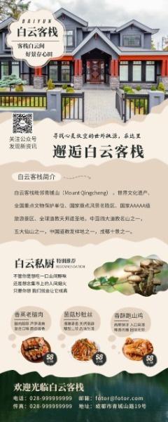 粉色中国风民宿客栈宣传
