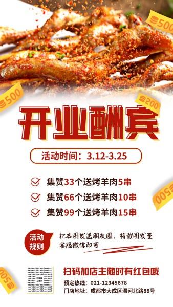 红金简约烧烤店开业酬宾手机海报模板