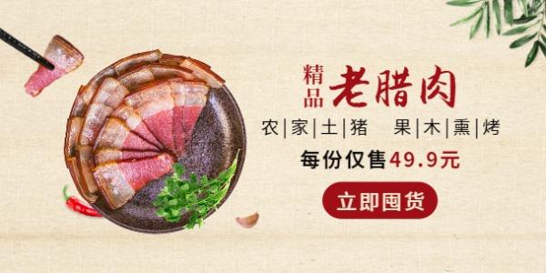 精品老腊肉促销