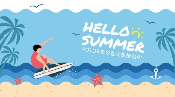 夏天你好冲浪