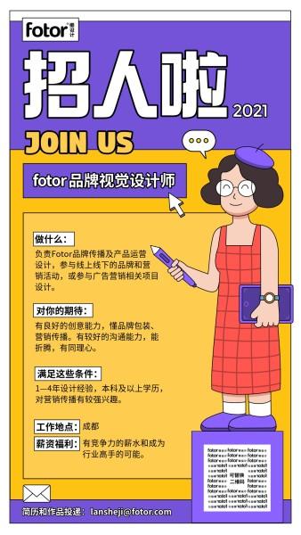黄色手绘插画卡通招聘招人手机海报模板