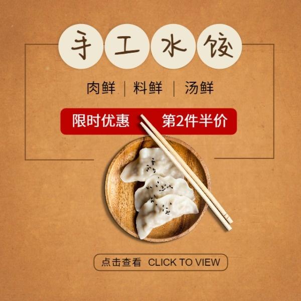 褐色简约手工水饺限时优惠
