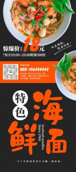 海鲜面条面馆美食餐饮优惠促销宣传