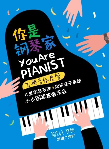 儿童钢琴表演