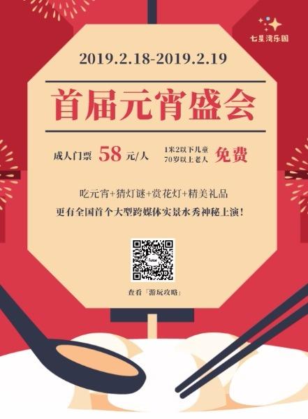 红色中国风首届元宵节盛会