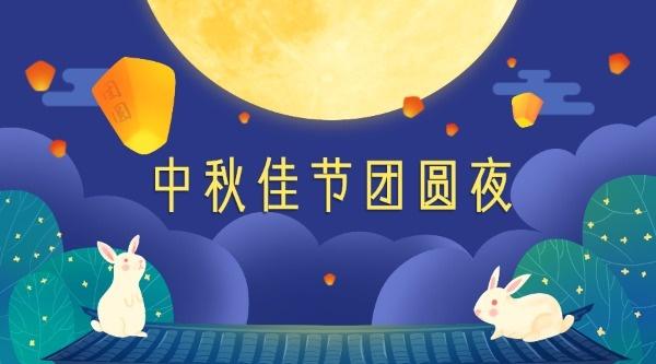 中秋中秋节月圆团聚传统