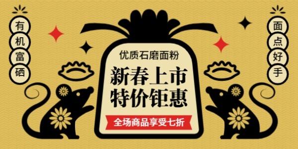 中國風傳統節日面粉大米促銷淘寶banner
