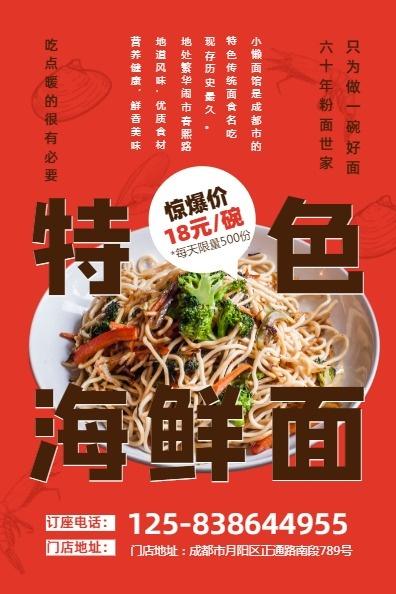 面条面馆餐饮美食新店开业促销宣传
