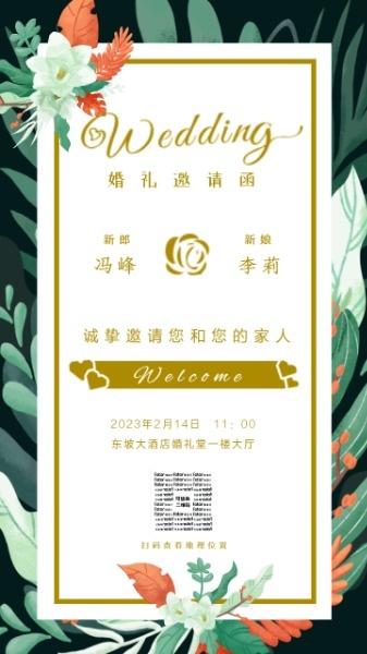 文艺花卉婚礼