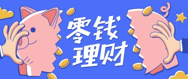 零钱理财投资建议蓝色