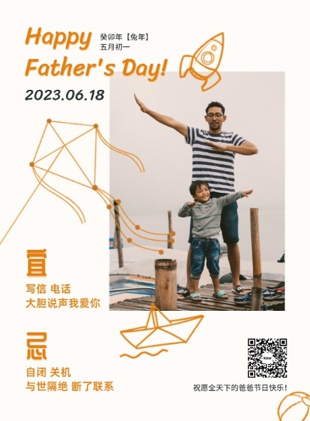 父親節快樂happy Father Day